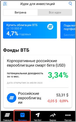 Полный обзор ВТБ с момента открытия брокерского счета до первых сделок